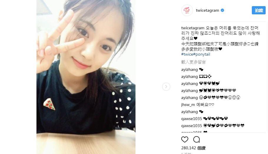 成員們也會在instagramPO出照片和粉絲們分享近況,日前子瑜上傳了一張扎起頭髮的照片卻意外引起台灣粉絲的討論,子瑜貼心的用中文寫下:「今天把頭髮綁起來了可是小頭髮好多~也請多多愛我的小頭髮哦❤️」