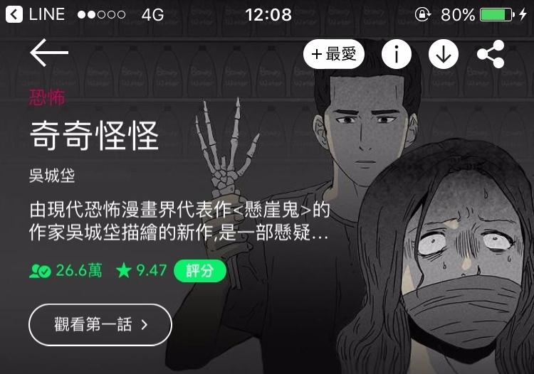bonus1. 奇奇怪怪 由現代恐怖漫畫界代表作家吳城垈創作,是一部懸疑、驚悚的劇情漫畫,是多個短篇故事,雖然偶爾有點獵奇,但大多都滿引人省思(?),也會讓人有種背脊發涼的感覺。