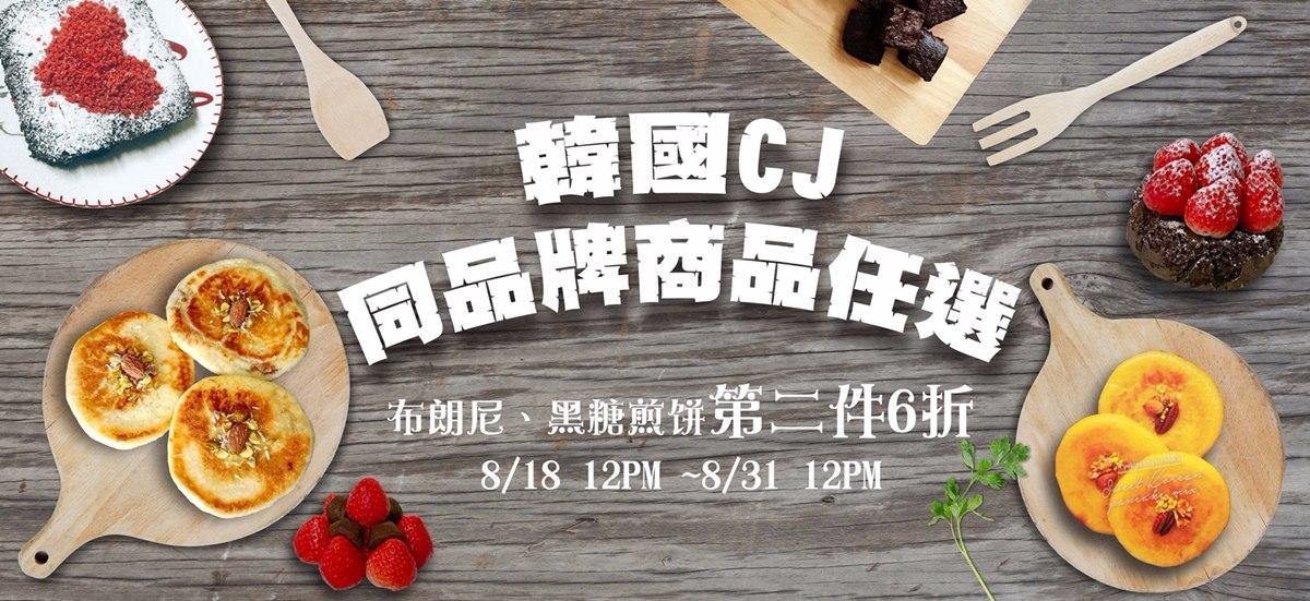 最近特賣活動起跑!大家快趁機玩玩看! 韓國CJ同品牌商品任選「第2件6折」 活動期間:8/18  12PM~8/31  12PM