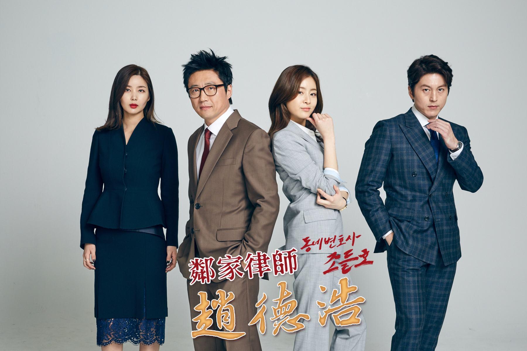 而還沒看過《鄰家律師趙德浩》的台灣觀眾,現在也可以在電視上看到《鄰家律師趙德浩》的播出啦! 《鄰家律師趙德浩》將在八大電視台於8/15日起,週一至週五22:00播出,大家絕對不能錯過!