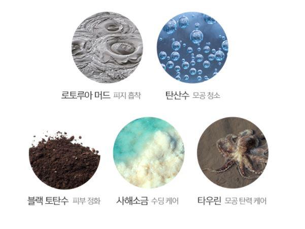 這系列的產品都含有羅托魯瓦地區的礦物泥、碳酸水、淨化皮膚的黑泥炭、來自死海的海鹽還有可以幫助毛孔彈力護理的牛磺酸~都是對付毛孔、老廢角質及粉刺非常有用的成分!