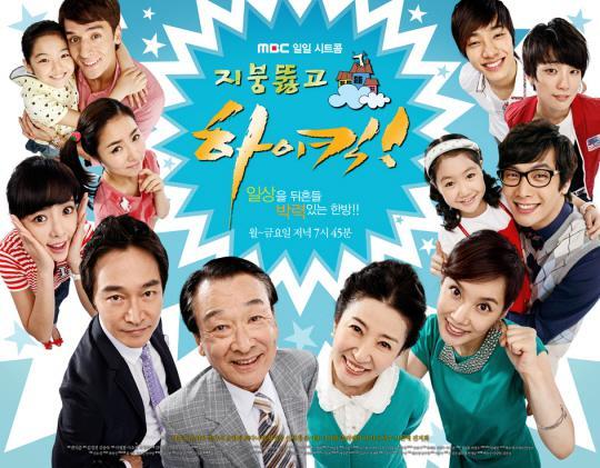 2009 MBC《穿透屋頂的High Kick》- 飾姜世鎬  起光首次出演情境喜劇,飾演男主角的同學,在劇中還有小露一下肌肉