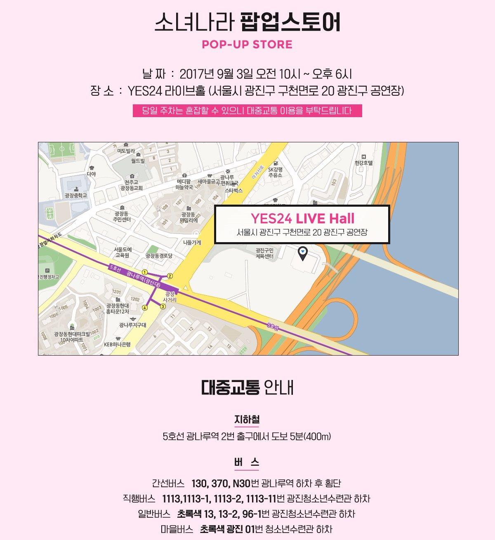 首先就是一日快閃店,從9/3早上10點~晚上6點,在首爾地鐵5號線廣渡口站的YES24 LIVE Hall,晚上7點開始,還有GOOD DAY的演唱會喔!剛好在韓國的女孩別錯過了啊~在台灣的摩登少女覺得超可惜...,希望之後台灣也有XD