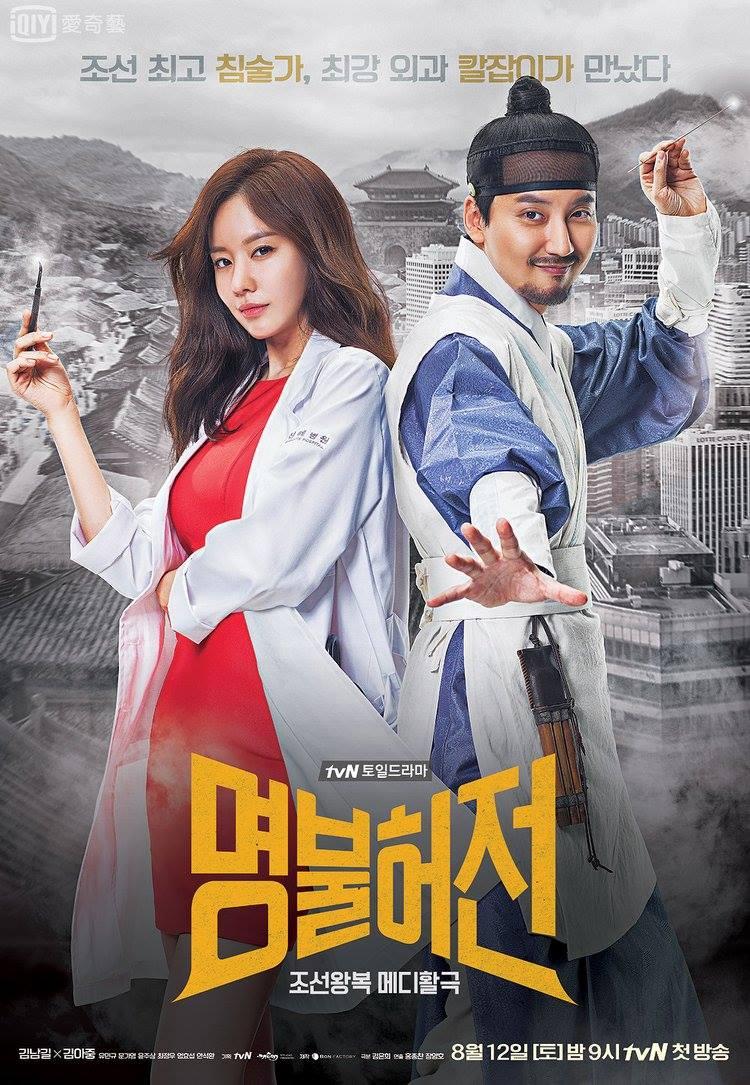 TOP 4 -tvN《名不虛傳》 話題佔有率:7.29%  ➔上升3個名次 ※由金南佶、金亞中、劉旻奎、文佳煐主演, 本劇講述了持針的17世紀朝鮮最強韓醫師許任(金南佶 飾),與持手術刀的21世紀現代醫學信奉者外科醫師崔延京(金亞中 飾),飛越了四百年往返於朝鮮與首爾,在超越時空之中得到成長的奇幻醫療劇。