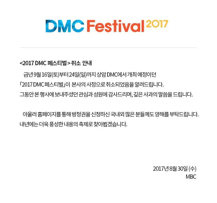 而30日也公告「公司因內部問題決定取消原定於今年9月16日至24日舉辦的《2017DMC超級盛典》。我們向這段時間對本次活動表示關心和支持的所有人表示謝意,並深感抱歉。 明年也會帶著更盛大的慶典和大家見面。」