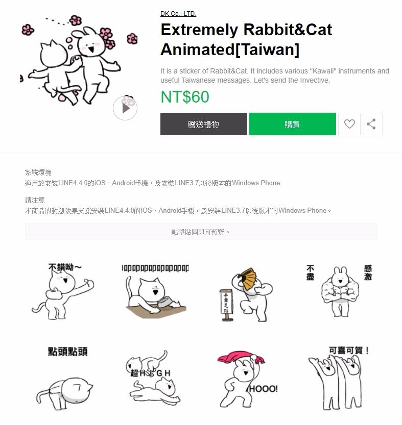 這隻兔子其實原本是貼圖角色,KakaoTalk和Line都可以找到它的貼圖,而且出了超~級~多~款~ 浮誇的肢體動作配上越看越可愛的表情,也讓它漸漸變得超有人氣!