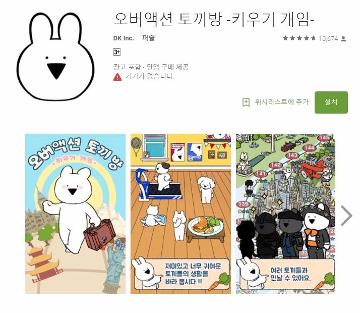 最近還推出了手機遊戲! 《오버액션 토끼방 -키우기 개임-》 一款兔子養成的遊戲,不過目前只有安卓手機可以下載,而且還只有韓文版。