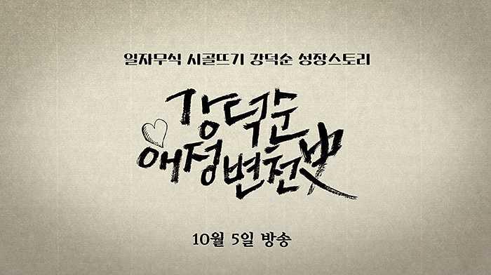《姜德順愛情變遷史》 10月5日 星期四 晚上10點 播出 主演:金素慧、吳承允、金麗珍 故事講述