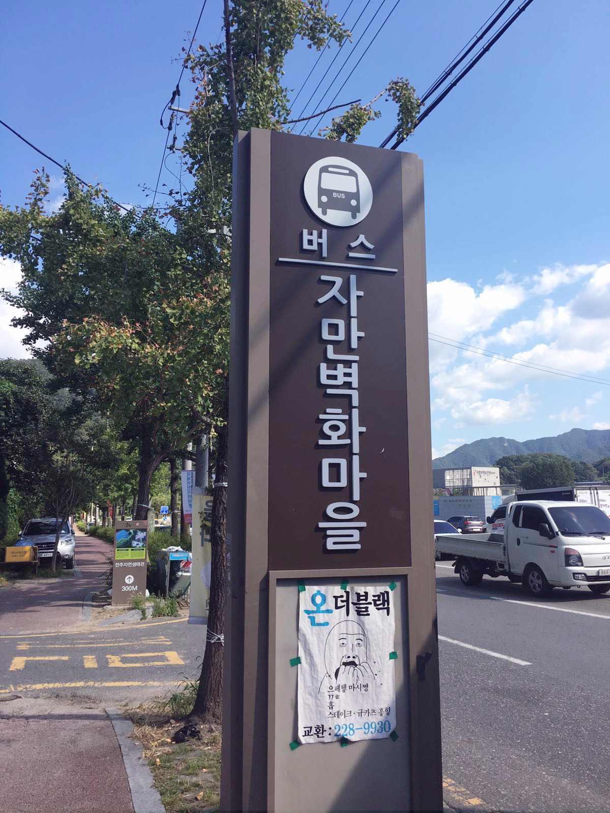 """但其實在韓屋村附近,還有一個""""滋滿壁畫村""""。在韓國市區邊緣,比較貧窮的人所居住的地方通常被成為""""月村子"""",""""滋滿壁畫村""""就是這樣的一個月村子,為了讓這個地方增添生氣,村長找來了一班年輕人為村內房子畫上壁畫,而有些咖啡廳也選址這裏,讓這個地方變得多彩"""