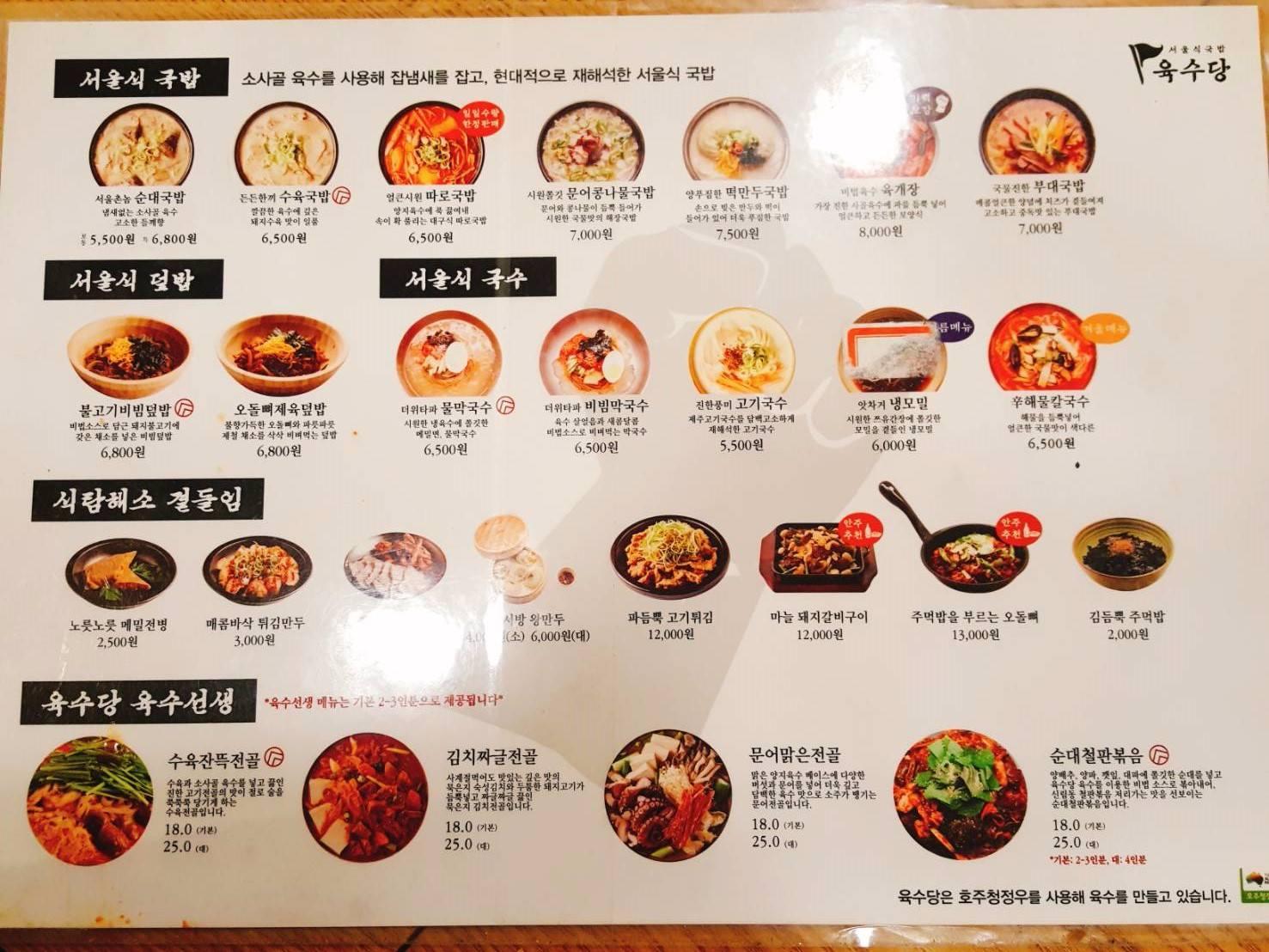 這菜單搭配著圖片真得很萬惡!!!什麼都想點,對於不會韓文的朋友們也是很方便,就指著圖片點餐也是可以的!!