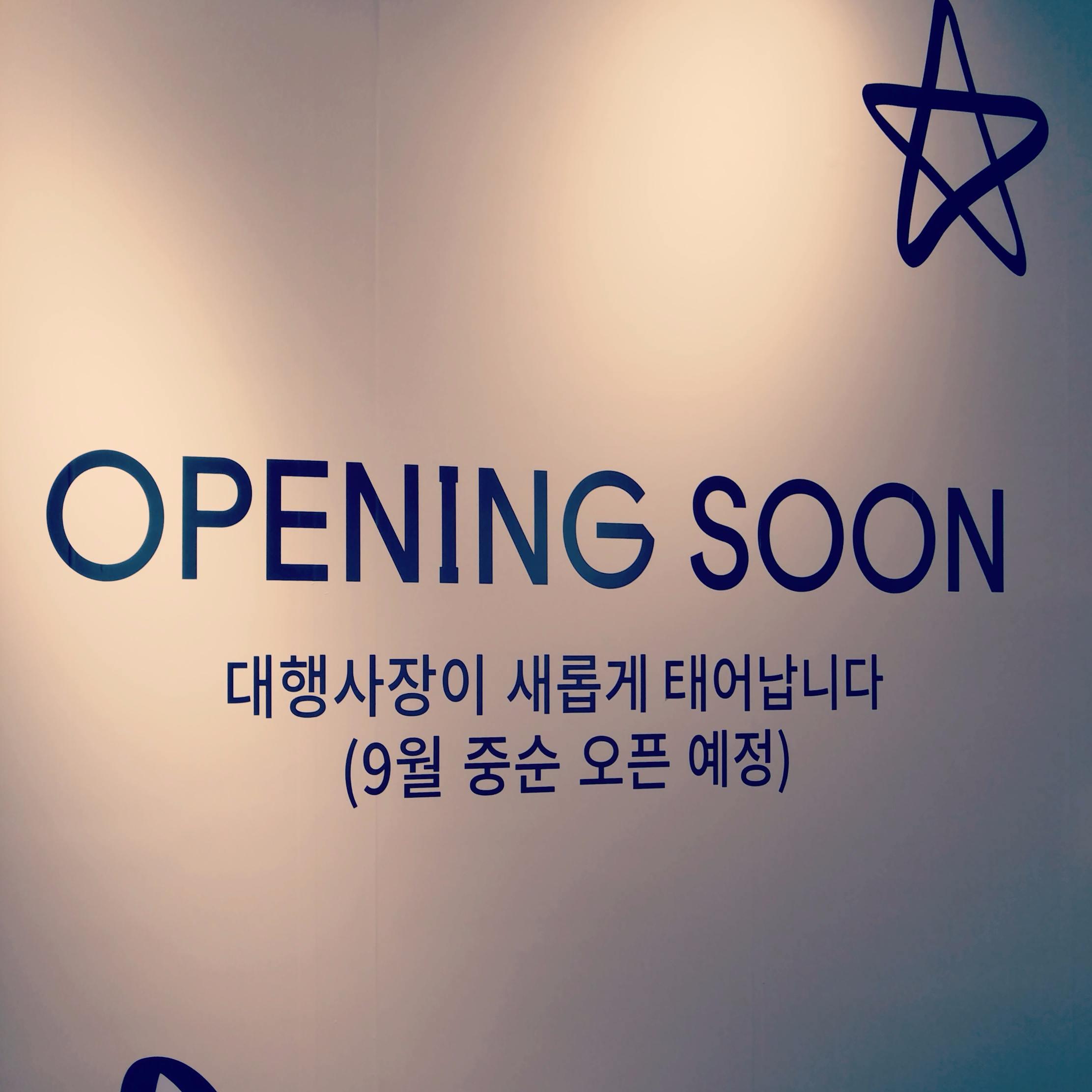 來韓的時間不對,錯過了限時商店?不怕!因為9月中在同一個商場同一樓層將會開新的實體店,而且今次還不是限時的。想甚麼時候去,就甚麼時候去;想去多少遍,就去多少遍(是對粉絲很佛心,還是很想搶我們的錢@@)