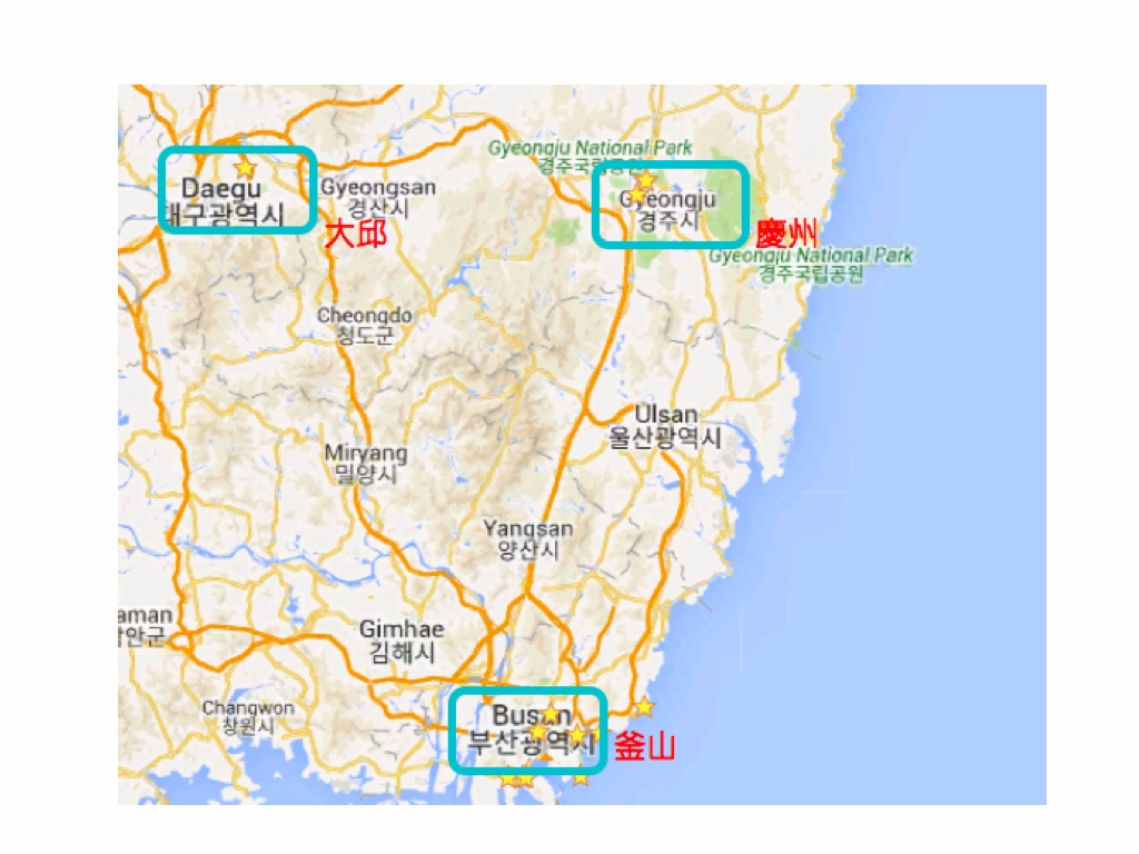 #慶州在哪裡?  慶州位在韓國東南方,不論是釜山還是大邱距離慶州都不會太遠,因此有不少人會釜山、大邱、慶州一起玩。而慶州因為是古代新羅王國的首都,也成為擁有最多韓國古蹟的城市,而近幾年因為韓國綜藝節目、旅遊節目的曝光,更是讓慶州成為許多觀光客的韓國必訪城市之一。