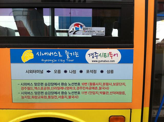 #慶州市區交通  【公車】  慶州市區的交通簡單來說就是兩種,一種為搭乘公車,另一種則為走路,若是以慶州車站為中心點,到達最近的景點大陵苑,用走的大約15分鐘,若要逛完附近的其他遺址景點大約是3-4小時左右,也有人會選擇騎腳踏車遊慶州景點。  如果是搭乘一般的公車最常用到的路線為10、11號,兩條路線皆為環狀路線,會經過慶州的重要景點,像是新羅千禧公園、慶州EXPO公園、、慶州博物館等。