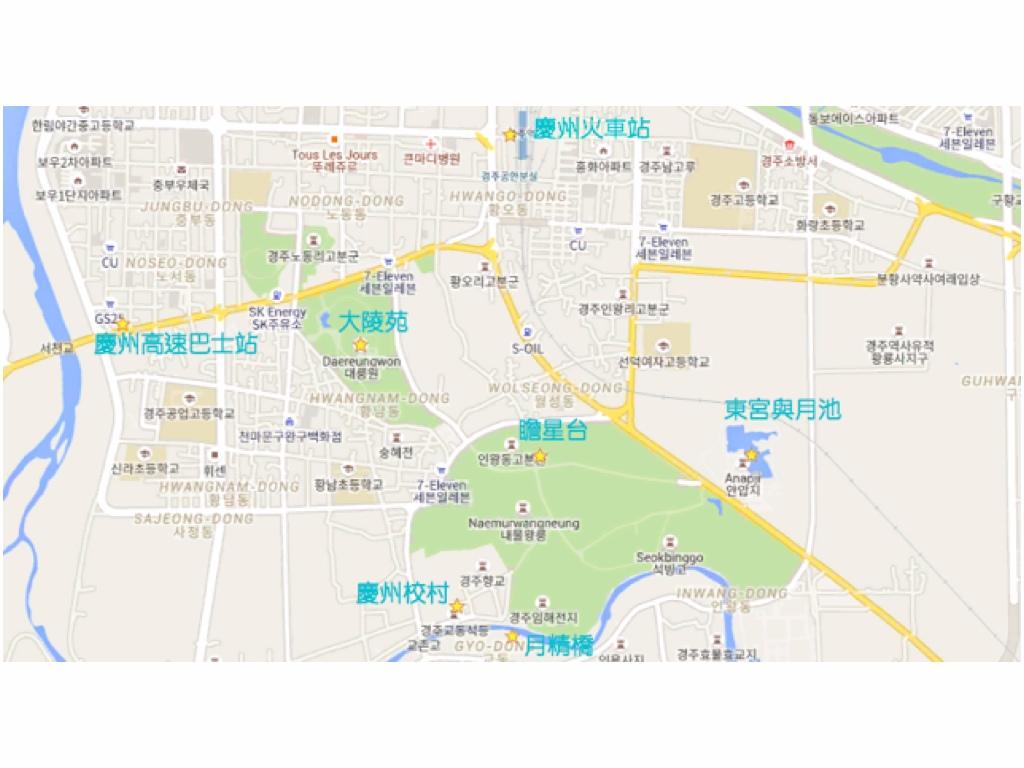 #慶州必去景點  1. 慶州歷史遺跡區 (大陵苑、瞻星台、慶州校村、東宮與月池)  整個慶州市以「慶州歷史遺址區」聞名,整個遺址區在2000年時被登錄至UNESCO世界文化遺產,新羅的歷史遺跡遍佈慶州市,因此也被稱作「沒有屋頂的博物館」。 因為慶州歷史遺址區佔地大,所以有不少人會選擇以騎腳踏車的方式玩此區,小編也針對幾個慶州歷史遺址區以及周邊的必訪景點做介紹。