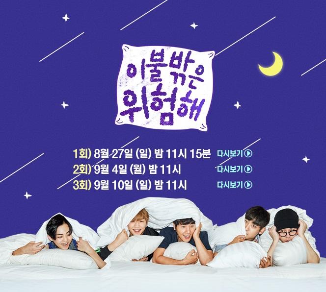 《被子外面很危險》是MBC在8月開播的新節目,召集了韓國代表性的「宅男們」一起到別墅度假,成員包含HIGHLIGHT龍俊亨、EXO XIUMIN、WannaOne姜丹尼爾、李尚禹、朴載正…五位組成