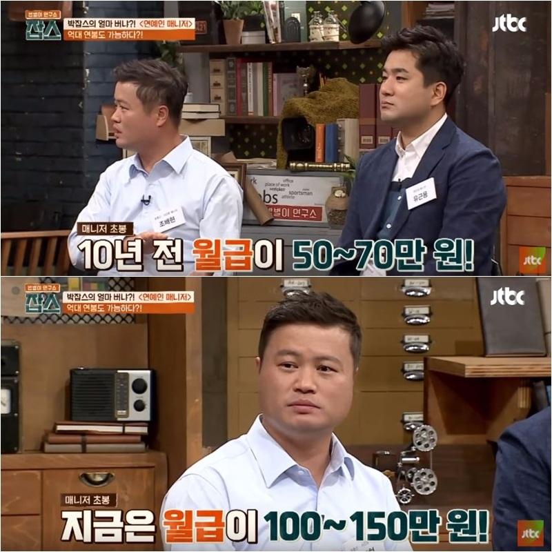 而且不只工作內容瑣碎又繁雜,被不少粉絲視為「夢幻職業」的經紀人其實「很血汗」。就有經紀人在節目上揭露10年前剛入行的經紀人月收入只有50~70萬韓幣,即使是現在月收入也只有100~150萬(3萬到4萬5),遠低於韓國的平均月薪7萬台幣…高工時,但收入卻有點血汗啊!