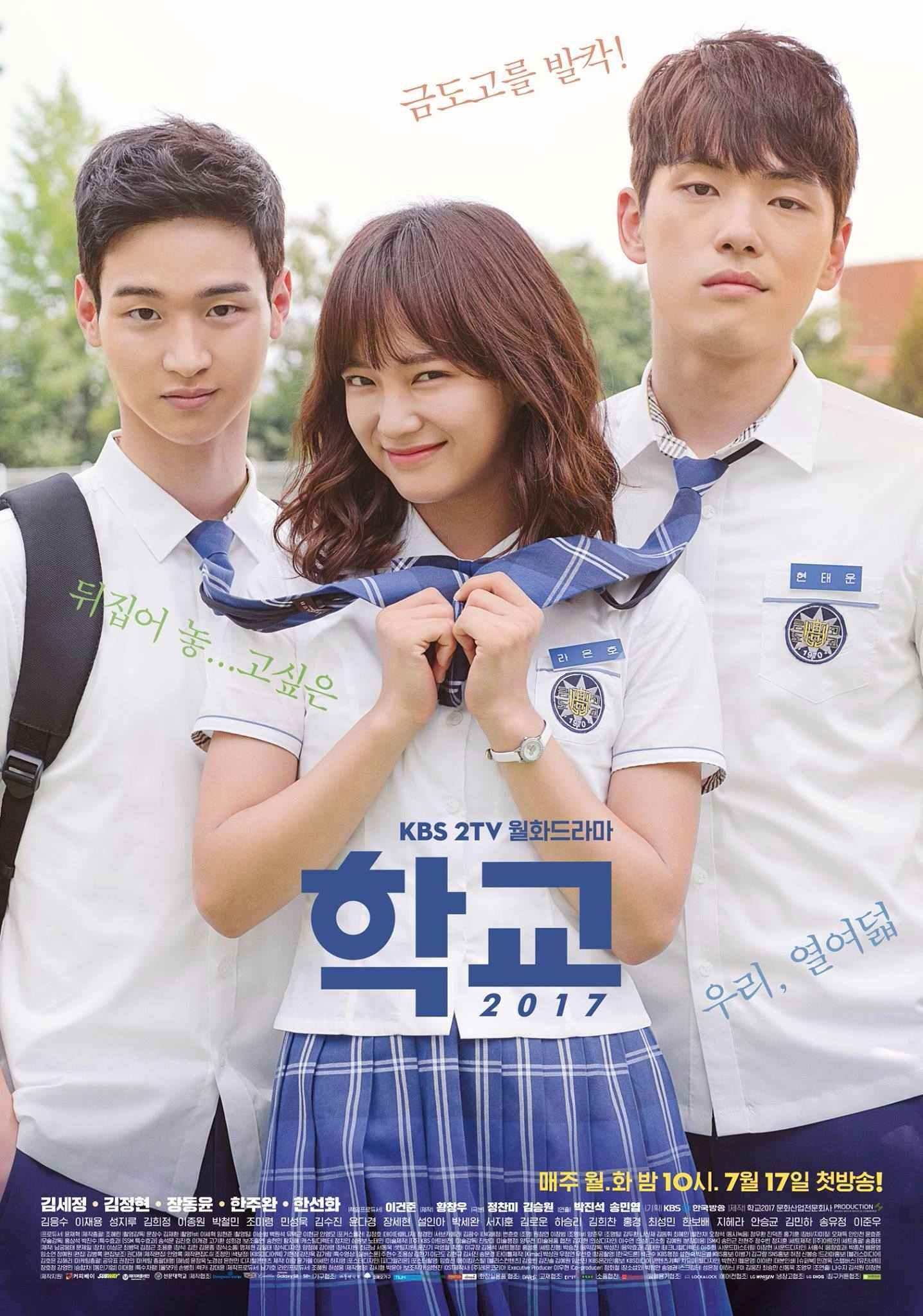 ✿TOP 5 - KBS《學校2017》 話題佔有率:6.69%  ➔上升1個名次 ※由金世正、金正鉉、張東尹等人主演,此劇講述擁有很多秘密和想法的18歲高中生們燦爛成長的故事。此劇也是KBS《學校》系列第7部作品。
