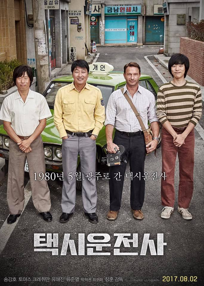 電影《計程車司機》講述1980年5月韓國光州民主化運動前夕,一名計程車司機載上德國記者來到該地的故事,期間展現了不少人與人之間的溫情。