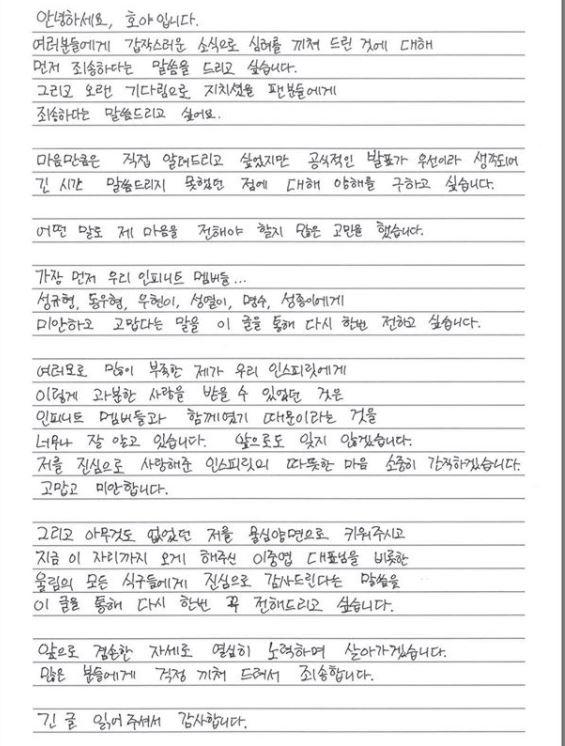而Hoya在之後也透過親筆信,向粉絲及成員表達歉意及感謝。