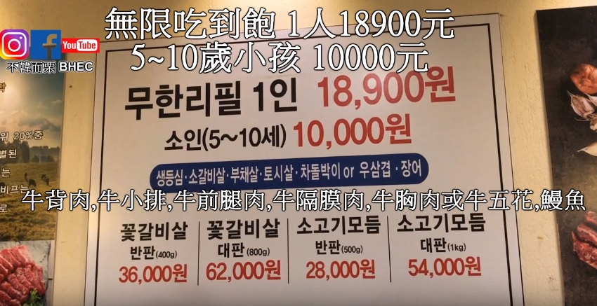 沒騙人!!真的只要18900 小孩只要1萬欸!!! 肉的種類真的好多啊(流口水