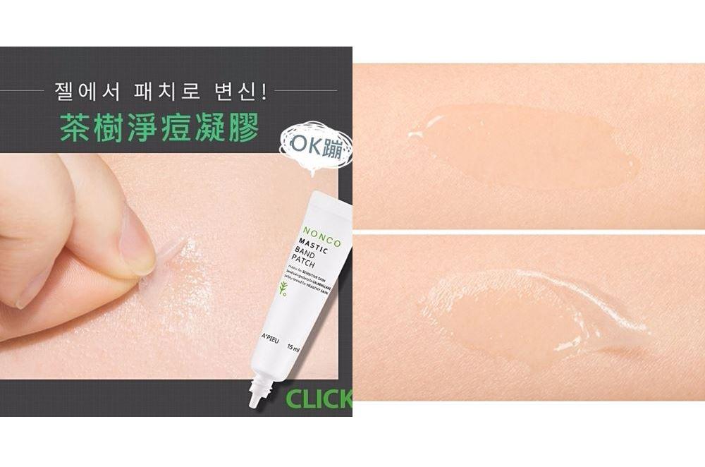 這款液態痘痘貼超紅!超薄! 主打「妝前使用」,讓你妝畫得美美的、還能完美保護痘痘
