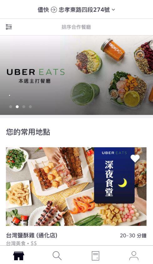 UberEats是飽兒最常使用的XD 外送時間到最晚,晚上跟朋友聚在一起想吃個鹹酥雞的時候就超方便的!點餐介面因為非常簡約,所以第一次使用會有點難操作~但後來就會超順的啊!!