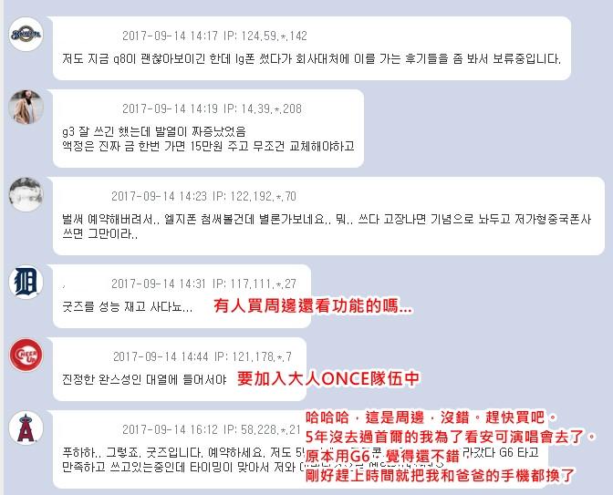 可惜的是....  手機本身的性能在韓國消費者間似乎沒有達到期待值ㅠㅠ 竟然說是周邊XDD