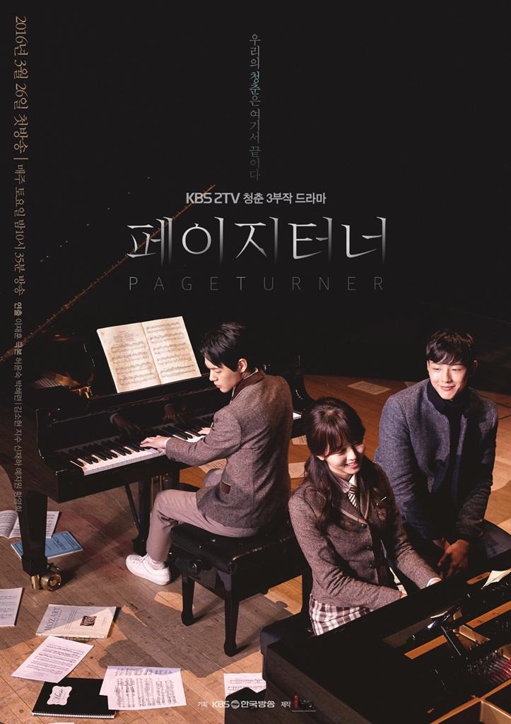 《Page Turner》由金所炫、金志洙、申載夏主演,以鋼琴為主題,描繪三位年輕人青春故事的作品。