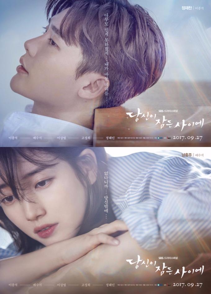 《當你沉睡時》由李鐘碩、裴秀智、此劇講述為阻止夢境成為現實而孤軍奮鬥的檢察官與可以透過夢境預見他人不幸的女人之間的故事。