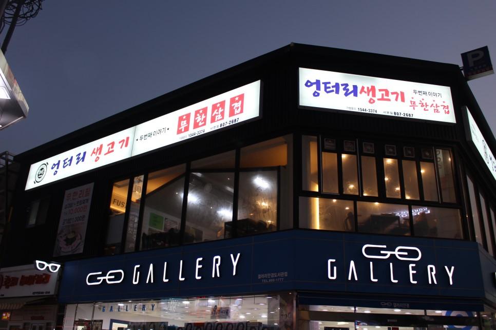 首爾太常去,讓你玩膩了嗎?今天就要介紹肉食主義者位在釜山西面的「烤肉吃到飽」天堂!「엉터리 생고기」,保證是旅行到釜山時想要大魚大肉,為行程增添完美回憶的好選擇!