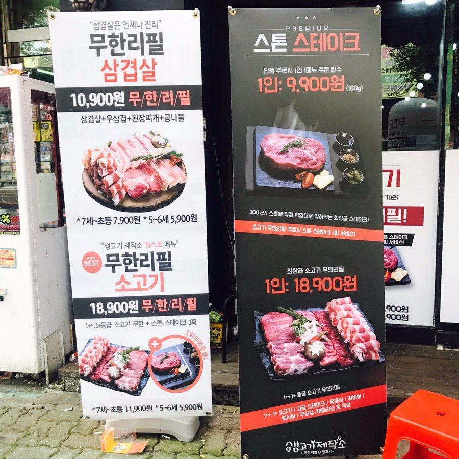 不得不說韓式的烤肉絕對是肉食者的最好選擇,石板烤肉讓肉肉大人在均勻的烤熟同時保有肉汁,今天要介紹的就是在韓國大田的美味烤肉!五花肉選擇一人只有10900韓元,就連牛肉的烤肉吃到飽也只要一人18900,不用台幣六百的選擇,就能享受到超高CP值的烤肉選擇