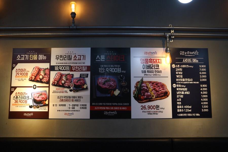 牆上的價格表和比較特別的肉類及附餐價格