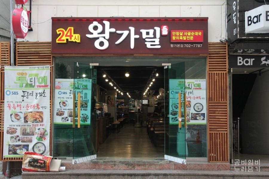 今天要介紹的就是位在韓國首爾麻浦區的「왕가밀」豬腳,這間豬腳店可是韓國當地人的口袋名單