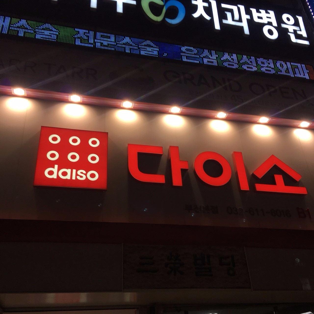 韓國的DAISO就是台灣的大創,已非常實惠的價格販賣日常用品~~ 韓國的DAISO會根據季節的變化推出當季限量商品,例如:先前的紅鶴系列、樹葉系列,每一款都超級燒~~~