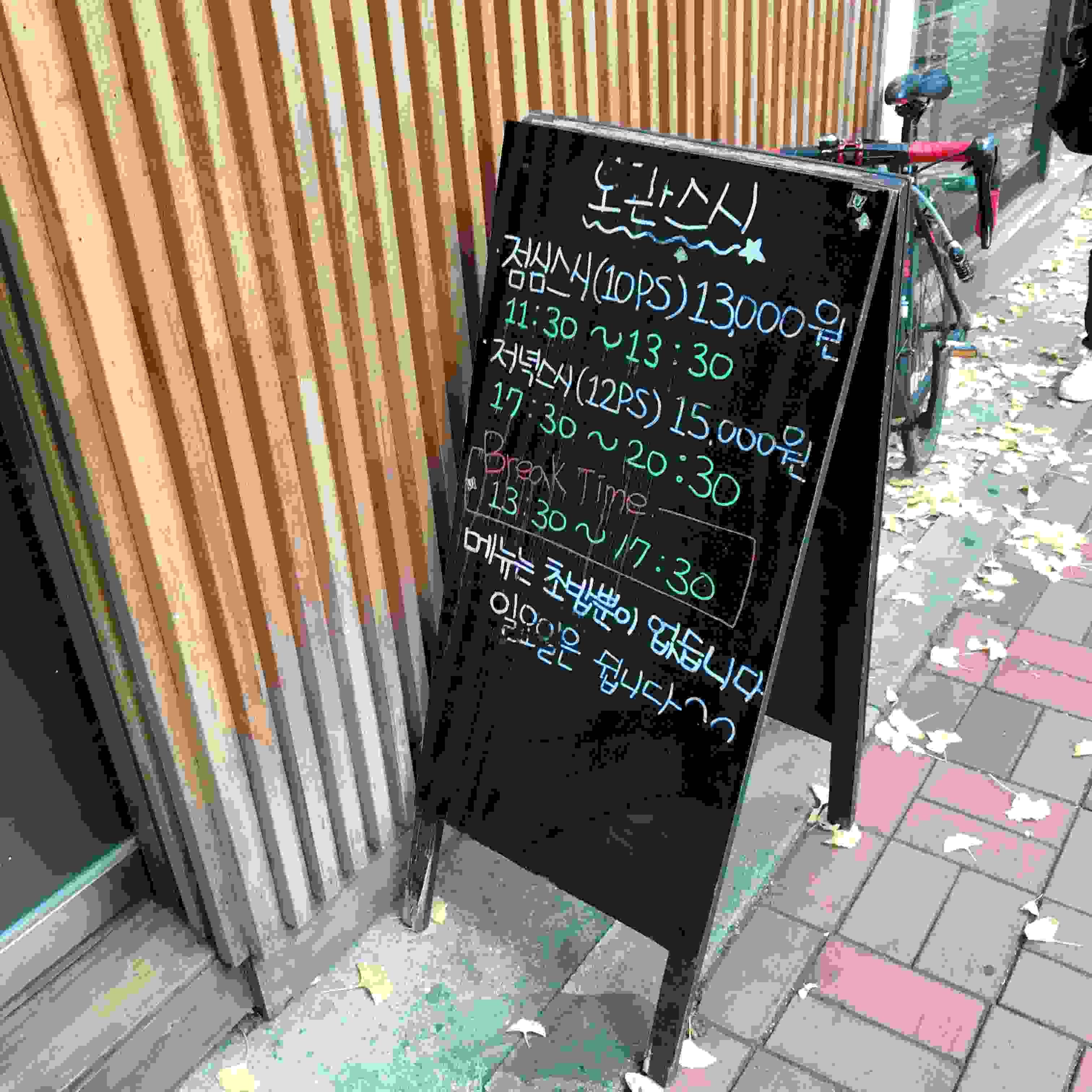 放在門前的是一個非常簡單的餐牌,他們只有午餐壽司(10件)和晚餐壽司(12件)。還有要留意的是,他們有休息時間喔!要避免在13:30 - 17:30這段時間裡面去喔~(不過有時候在休息時間大概15-30分鍾之前就會開始停止讓客人進去店內了,因為有時候會不夠材料)