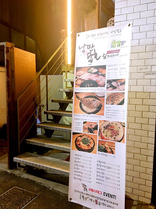 韓國地理位置臨海,海鮮沒有特別稀奇。但這家「낭만달호」(浪漫酒家),海鮮的做法還是很有特色的感覺!看門口的宣傳牌,也知道曾經被電視台報道過,那應該值得一嘗~加上小編本來就是生魚愛好者,就選擇了這一家。