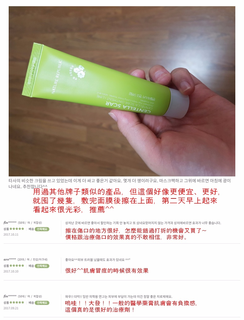 使用者評價也都相當不錯,不但能夠淡疤、還有保濕的效果,對於發炎中的痘痘也能達到鎮靜的效果,重點是價錢也十分實惠呢!