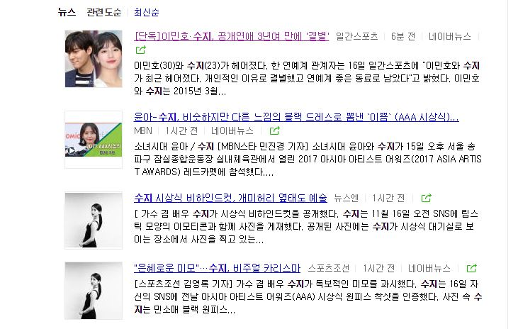 但今天韓國的《日間體育》(일간 스포츠)卻以獨家報導搶先其他報,指交往3年的兩人已在近期因為個人原因分手,讓消息很快在韓國網路上傳開