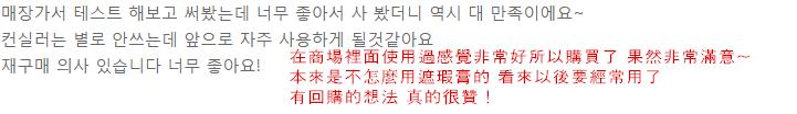 看看韓國女生的評論就知道,居然會有想要回購的想法,就代表這款真的很得它的心啊~~還沒用過the Saem家的遮瑕真的很不OK!這次勢必要給它入手一下啦!
