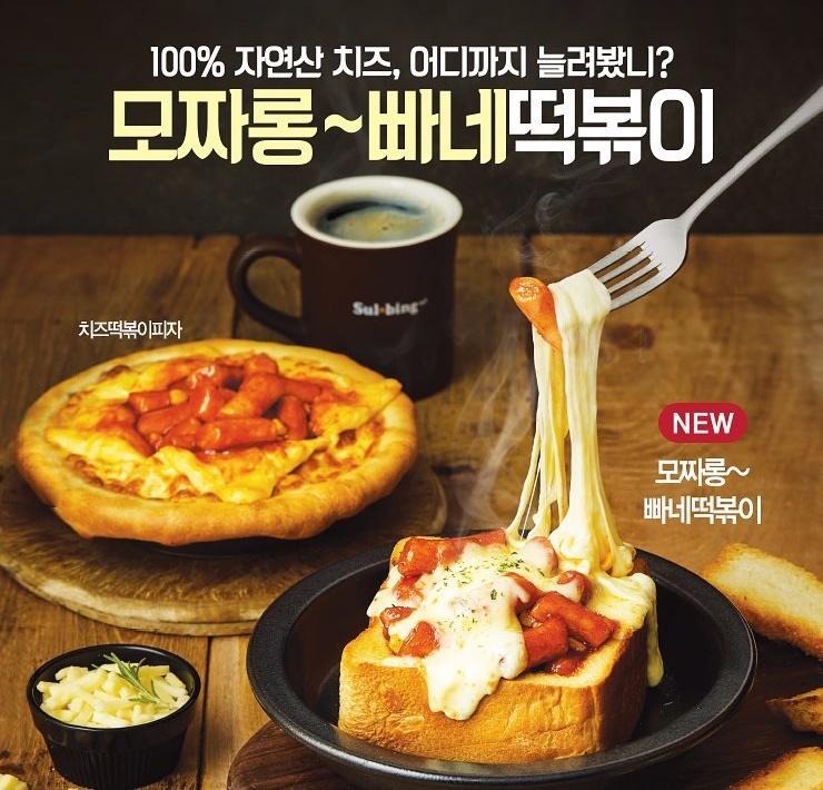 就是這個焗烤土司辣炒年糕!!!!!!!!! 太銷魂了吧!!! 還有後面的比薩!!! 加辣炒年糕真的很有創意耶!!!