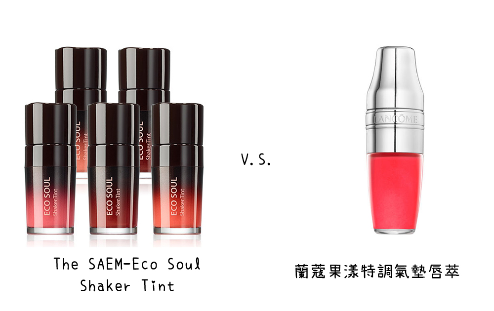 The SAEM-Eco Soul Shaker Tint X 蘭蔻果漾特調氣墊唇萃 The SAEM這款Shaker Tint似乎算是比較冷門的產品,不過在外型和刷頭的設計上可是和蘭蔻很有名的雪克杯唇萃幾乎一樣!使用前一樣都要搖一搖,讓精油與色料混合~