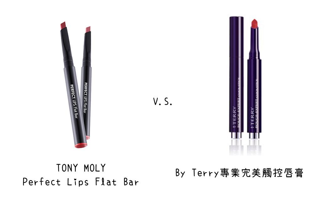 TONY MOLY Perfect Lips Flat Bar X By Terry專業完美觸控唇膏 推出後也是造成了一股旋風的TONY MOLY Perfect Lips Flat Bar,極細的刷頭設計與玫瑰、土色的色系讓人想不被吸引都難~而專櫃中的貴婦品牌By Terry的專業完美觸控唇膏使用感受和設計上都和TONYMOLY很相似!