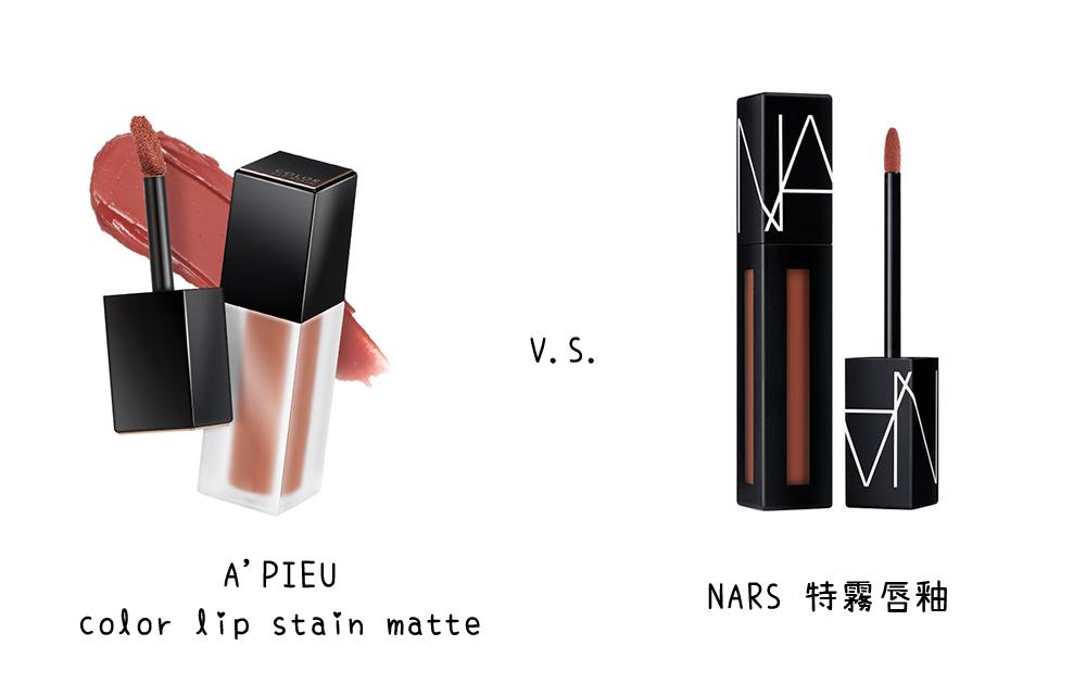 A'PIEU color lip stain matte fluid  #BR01 X NARS 特霧唇釉 #slow ride 另外APIEU這款唇釉有著非常飽和的顏色,全系列中唯一一個顯眼的土色 #BR01,和NARS特霧唇釉中長年賣到缺貨的色號 #slow ride非常像!喜愛土色又買不到NARS的話可以考慮這一款啊~
