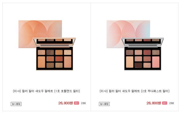 韓國目前沒貨,全部銷售一空!!!  即使在Missha的官方販售平台都買不到這一盤眼影盤 (WishNote也只有少量的庫存 !! 不快就賣光了!) 甚至價格官方售價便宜一些!  (官方售價約 724元)