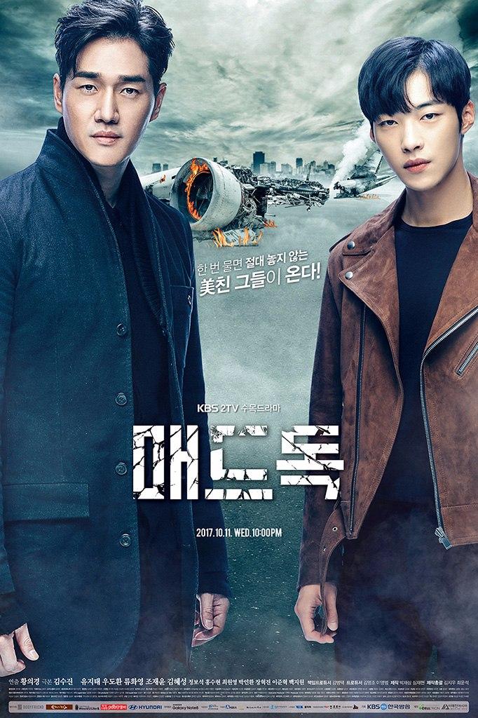 ✿TOP 9 - KBS《Mad Dog》 話題佔有率:3.20%  ➔下降2個名次 ※講述不同的保險犯罪案件,以揭露韓國社會真實現象的故事。