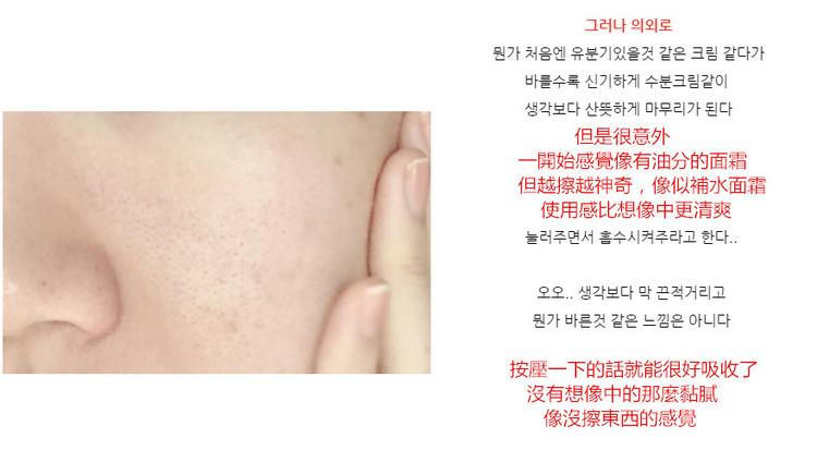 不得不說這款在韓國的評價也很好,不少人都覺得控油效果不錯,甚至不會黏膩、好吸收。