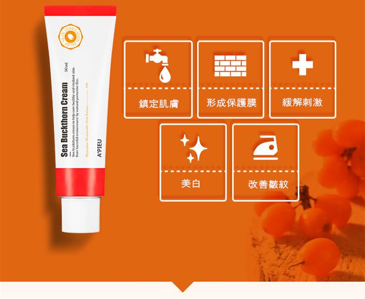 既然叫做沙棘維生素C美白霜,最大的優點就是美白啊~但是很多人都知道,敏感肌實在無法使用美白產品,容易造成過敏的情況,但是這款卻能夠幫助鎮定肌膚、舒緩刺激呢!