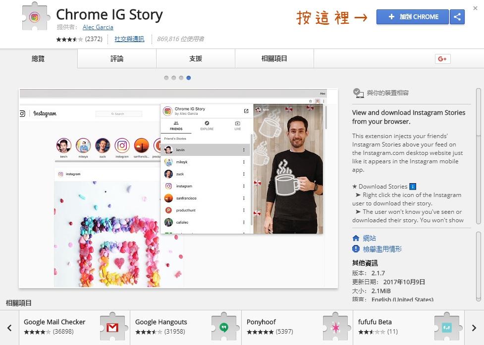 ▼對方是你追蹤中的帳號 如果今天你要看限時動態的對象是你有追蹤的人,你可以使用GOOGLE CHROME瀏覽器的應用程式《Chrome IG Story》,首先去Chrome線上應用程式商店,按下右上的藍色按鍵把這款應用程式加到CHROME。