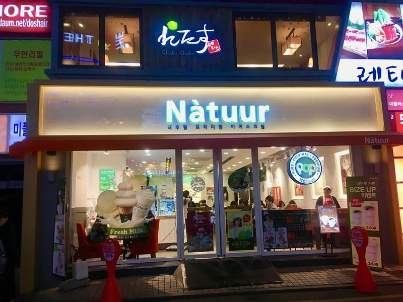 Nàturr Pop中Nàturr=Nature+Tour,POP則分別由 Pure, Original, Premium組成,是一家具繽紛色彩與新穎風格的韓國冰淇淋店!2012年設立,目前在韓國已有上百家分店,根本不用特別找,走一走就能遇到!xD