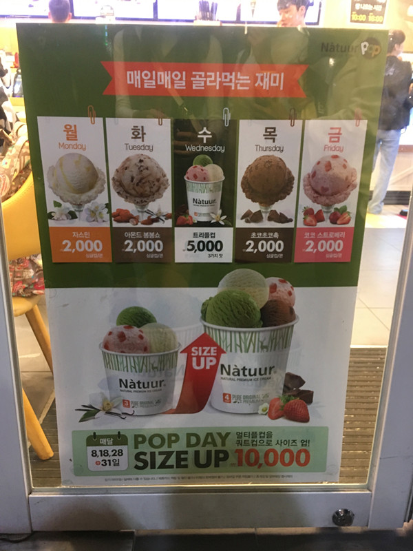 但!是! 重點來啦! 週一到五每天有當日口味特價一球2000韓幣(週三為三球特價5000韓幣),每個月8,18,28,31日則有size升級的優惠!